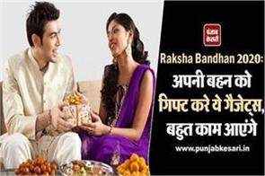 raksha-bandhan-2020-give-these-special-gadget-as-a-gift-to-your-sister