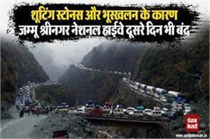 jammmu srinagar national highway closed second day