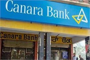 canara bank up to 30bps reduction in mclr  loan will be cheaper