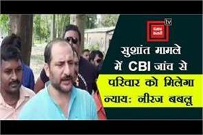 bjp mla on sc verdict in sushant case