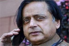 tharoor big attack on modi government