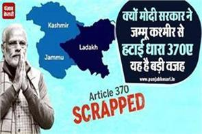 reason behind scrapping of article 370 from jammu kashmir