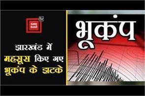earthquake tremors felt in jharkhand