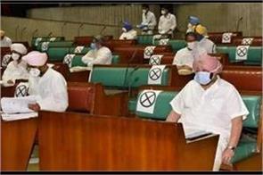 punjab assembly monsoon session many important bills