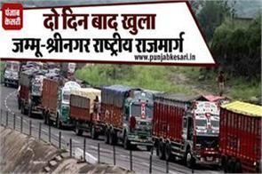 jammu srinagar national highway open after two days