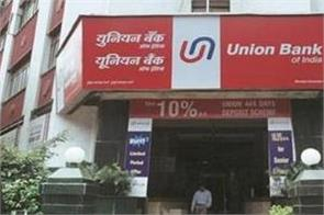 union bank reduced the fund s marginal cost based interest rate by 0 15