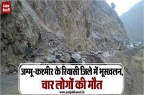 4 killed in landslide in jammu