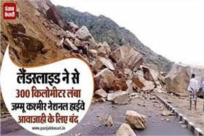 jammu srinagar national highway close due to landslide