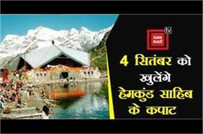 hemkund sahib doors will open on september 4