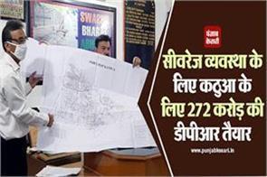 272 crore rupee dpr ready for kathua sewage treatment