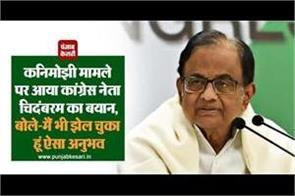 i have also experienced such an experience chidambaram