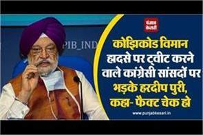 hardeep puri furious at congress mps tweeting on kozhikode plane crash