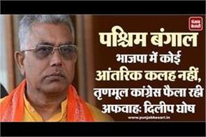 no internal discord in west bengal bjp rumor spreading tmc dilip ghosh