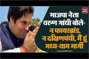 varun gandhi said neither firebrand nor right wing i am middle left route