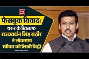 rajyavardhan singh rathore writes to lok sabha speaker against tharoor