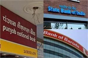 sbi pnb bank of baroda raise capital selling shares financial year