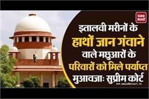 sufficient compensation to families of fishermen supreme court