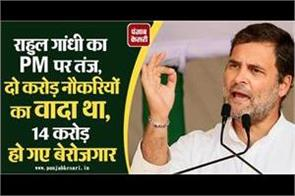 rahul gandhi s promise to pm two crore jobs promised 14 crore unemployed