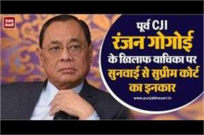 supreme court refuses to hear plea against former cji ranjan gogoi