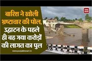 rain has opened the pole of corruption bridge worth collapes before inauguration