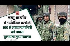 home ministry will call back more than 100 companies of paramilitary forces