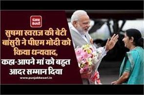 sushma swaraj s daughter flute thanked pm modi