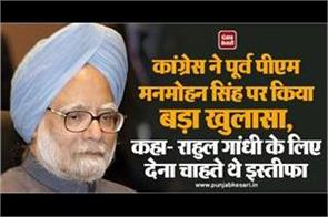 congress made big disclosure on former pm manmohan singh