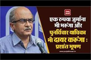 will also pay one rupee fine and file a review petition prashant bhushan