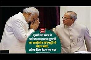 pm modi reached pranab mukherjee s blessings