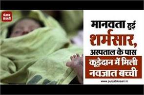 humanity is ashamed newborn girl found in dustbin near hospital