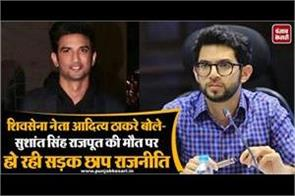 road breaking politics happening on the death of sushant singh rajput