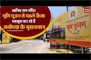 know how muslims from ayodhya are feeling before worshiping ram temple
