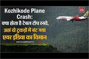 kozhikode plane crash what happens is table top runway