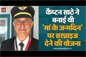 captain sathe had planned to surprise on mother s birthday