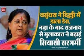 vasundhara-camped-in-delhi-meeting-rajnath-increased-political-stir