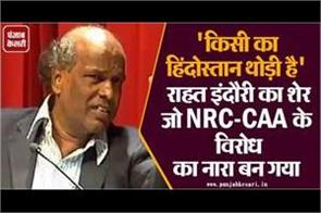 rahat indori who became the slogan of nrc caa protest