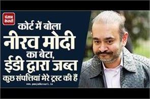 nirav modi s son said in court some assets seized by ed belong to my trust
