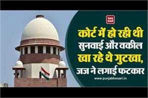 the trial was being held in the sc and the lawyers were eating gutkha