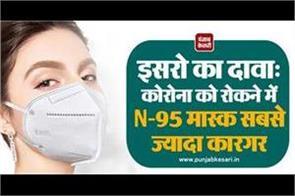 isro claims n 95 mask most effective in curbing corona
