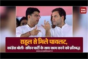 pilot-met-rahul-congress-bid-sachin-committed-to-work-with-the-party