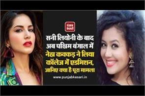 after sunny leone now neha kakkar took admission in college in west bengal