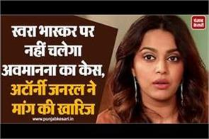contempt case will not run against swara bhaskar
