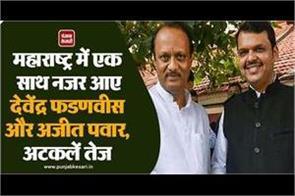 devendra fadnavis and ajit pawar spotted together in maharashtra