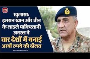 imran khan and china s ladle pakistani general made billions of rupees