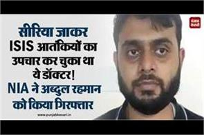 doctor had gone to syria and treated isis terrorists nia arrested abdul rahman