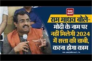 madhav said will not get the key to power in 2024 in modi s name