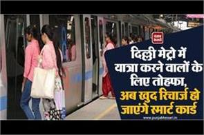 gift for those traveling in delhi metro