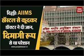 delhi doctor gave life by jumping from aiims hostel was mentally disturbed