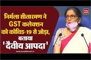 sitharaman linked gst collection to covid 19 calling it divine disaster