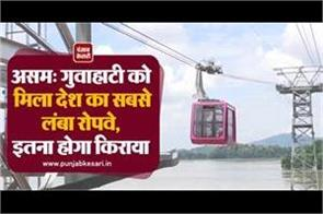 assam guwahati gets country s longest ropeway rent will be much